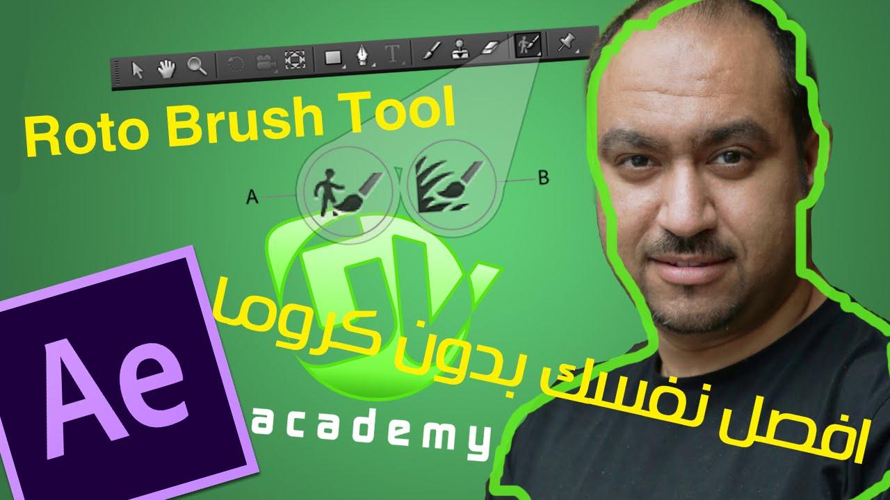 Adobe After Effects Rotobrush Tool كيف تفصل نفسك بدون كروما