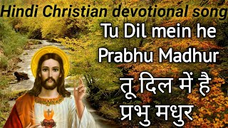 Tu Dil mein he Prabhu Madhur || तू दिल में है प्रभु मधुर || Hindi Christian devotional song | Lyrics