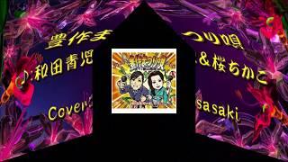 豊作まつり唄/和田青児&桜ちかこCover:sasaki