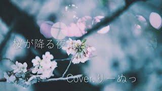 あいみょんの「桜が降る夜は」をピアノver.で歌ってみた