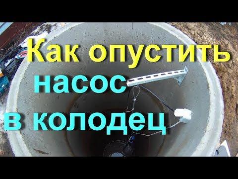 Как опустить насос в колодец своими руками на даче