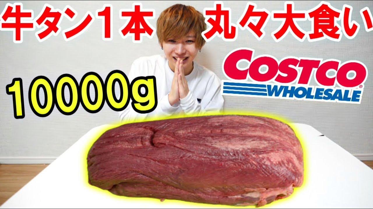【深夜2時】コストコ牛タンを丸ごと1本大食いしてみた!