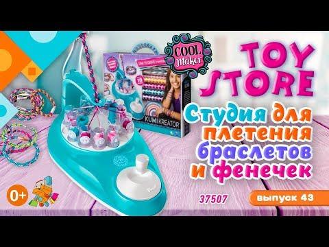 «TOY STORE» выпуск 43: Kumi Kreator Студия для плетения браслетов и фенечек 37507. (0+)