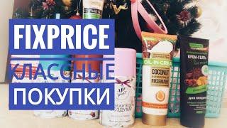 FIX PRICE: ❉Новая закупка!❉ #FixPrice❉#покупки