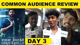 Day 3 – Enai Noki Paayum Thota Movie Common Audience Review