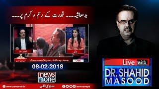 Live with Dr.Shahid Masood | 08-Febrary-2018 | MQM Pakistan | Senate Election | Nawaz Sharif |
