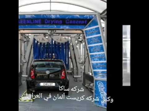 Full automatic car wash machine Iraq
