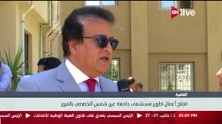 فيديو.. وزير التعليم العالي: مستشفى عين شمس التخصصي بـ«العبور» سيخدم 600 ألف نسمة