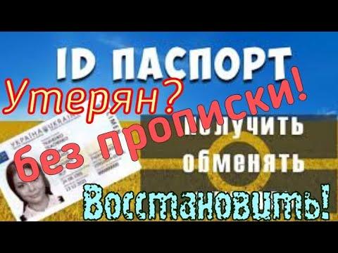 Как восстановить утерянный или украденный паспорт в Украине?
