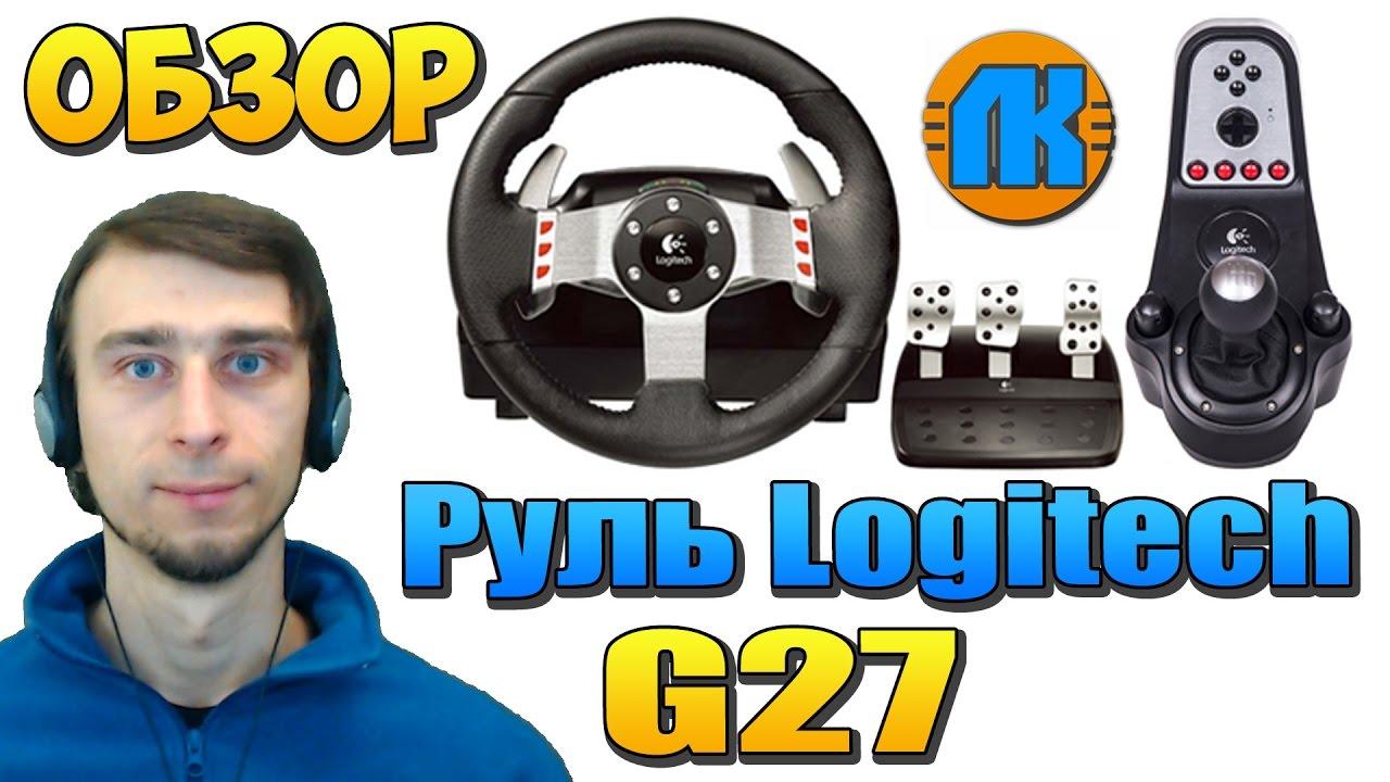 Как выбрать игровой руль - YouTube