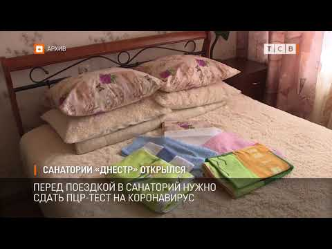 Санаторий «Днестр» открылся