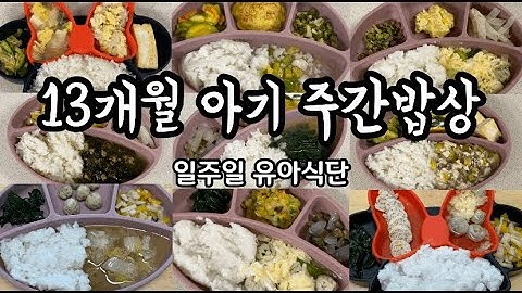 주간밥상 / 13개월아기 / 아기식단 / 아기주간밥상 / 13개월아기식단 / 유아식레시피