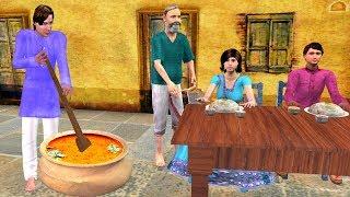 सांभर रसोइया हिंदी कहानी - Hindi Moral Stories - Hindi Kahani - Panchatantra Stories - Fairy Tales