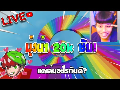หอคอยนร๊ก !!! ROBLOX LIVE [ โดเนทขึ้นจอ 💌]