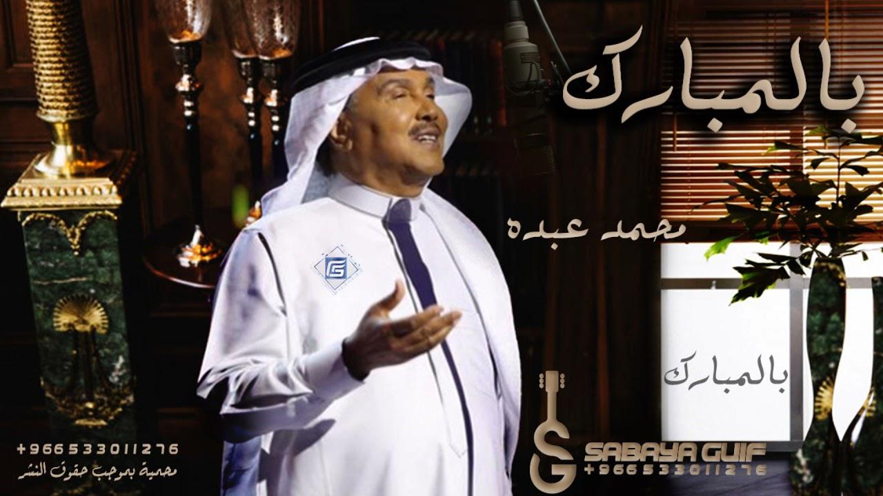 محمد عبده - بالمبارك (حصرياً)  2021