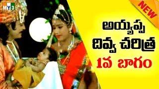 full-movie---ayyappa-divya-charitra-part
