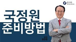 [국정원 학원] 국정원 채용 준비 꿀팁! (국정원,국정…