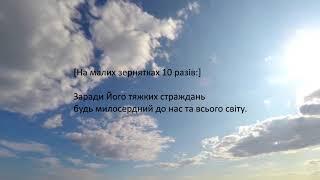 Коронка (Вервиця) до Божого Милосердя