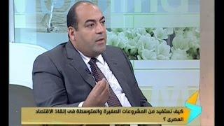 الاتحاد الدولي للمشروعات الصغيرة والمتوسطة: القطاع في مصر يعاني من البيروقراطية