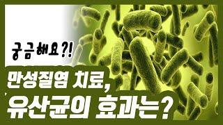 [건강상담] 만성질염 치료, 유산균 복용이 효과 있을까…