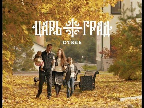 Осень на курорте Царьград ★★★★: все услуги отеля!