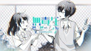 "Music Amatsuki Song by Irresponsible sensation ""好き""を""好き""でいたい 真冬に聴く真夏の曲ってなんか寒い日のアイスみたいな感じでいいよね(?) ◇作詞作曲:天月- ..."