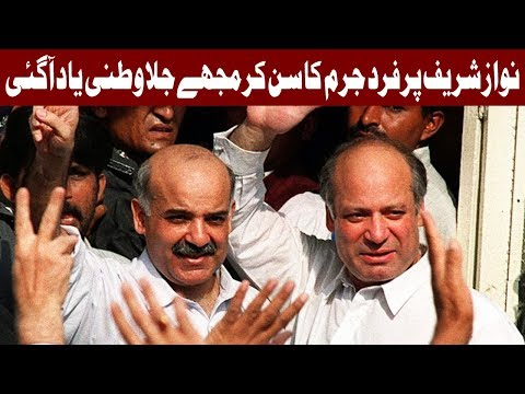 Father's indictment reminder of 1999 dictatorship - Maryam - Headlines 3 PM - 20 Oct 2017 - Express