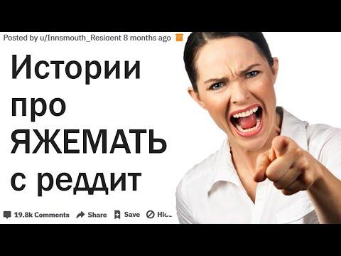 Истории про ЯЖЕМАТЬ от пользователей Реддит