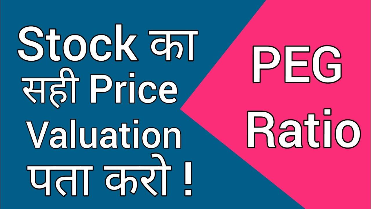 #4 PEG Ratio 🔥 Stock Market Basics | Stock Market for Beginners Top Stocks to Buy Now for Long Term
