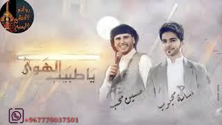 ياطبيب الهوى -حسين محب وأسامه محبوب جديد2020😃💖