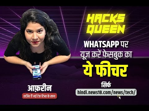 Hacks Queen: How To Use Pop Up Chat Feature In WhatsApp Like FB Messenger