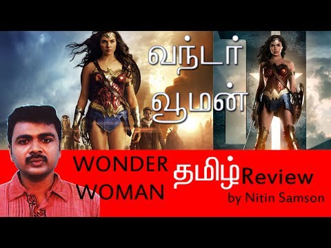 Wonder Woman Tamil Review