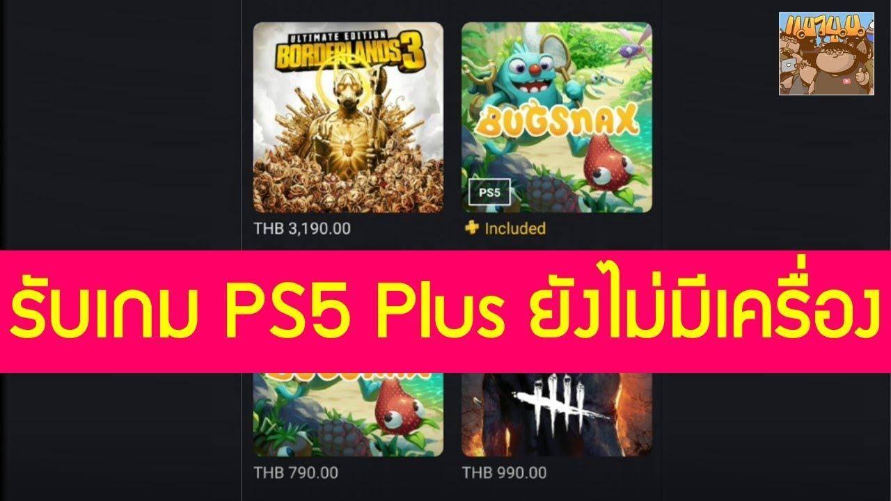 วิธีการกดรับเกมแจก PS5 PS Plus โดยยังไม่มีเครื่องเกม