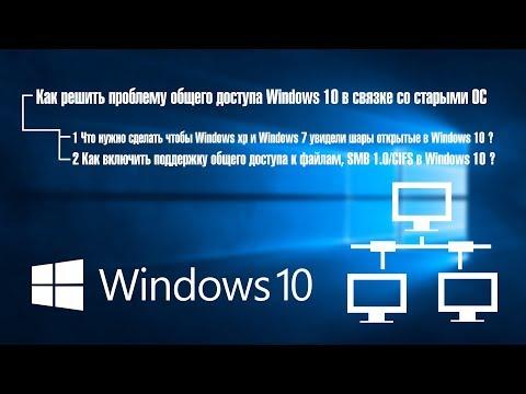 Не работает общий доступ к папкам в Windows 10