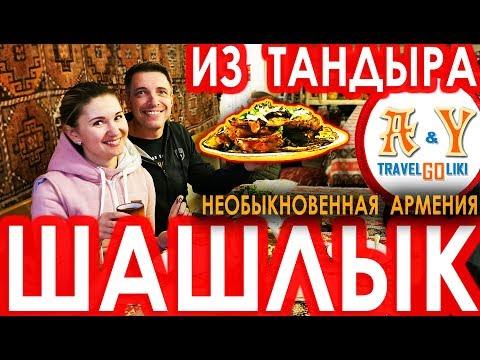 Шашлыки в тандыре и Необыкновенная Армения! Это надо попробовать!