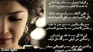 خمس جروح - نوال الكويتية
