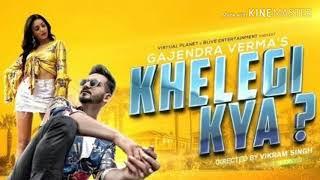 Gajendra Verma | Khelegi Kya | Mp3 Song | Vikram Singh