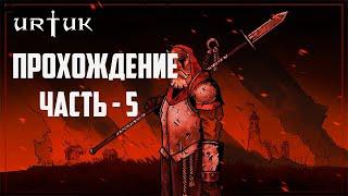Urtuk: the Desolation - Прохождение | Часть # 5