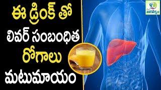 Turmeric Drink Health Benefits - Health Tips in Telugu || Mana Arogyam