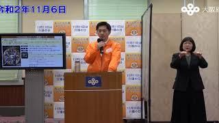 吉村大阪府知事 定例記者会見(令和2年11月6日)