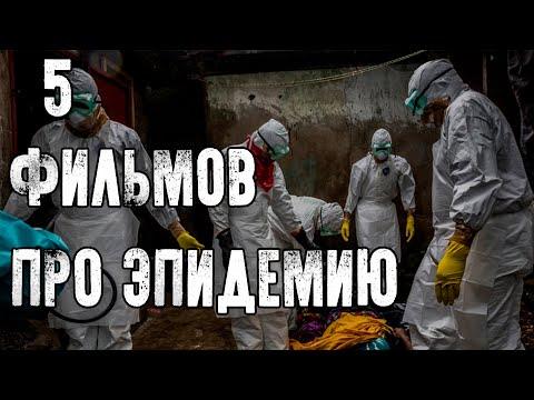 ТОП - 5 ЛУЧШИХ ФИЛЬМОВ ПРО ЭПИДЕМИЮ