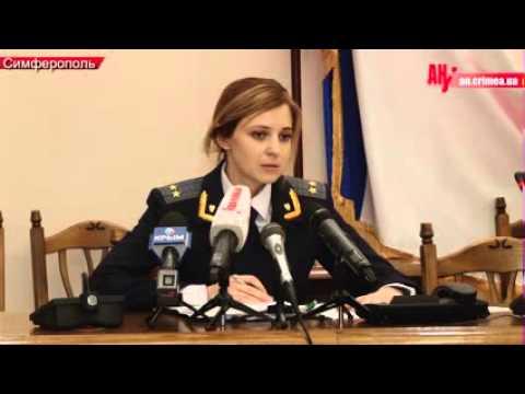 Наталья Поклонская  новый прокурор Крыма