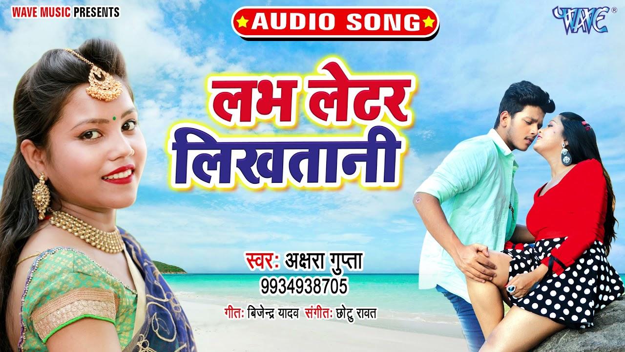 लभ लेटर लिखतानी - #Akshra Gupta का सबसे हिट गाना   Labh Letter Likhatani   Bhojpuri Songs 2021