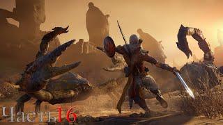 Assassin's Creed: Origins - Часть 16 (Стрим)