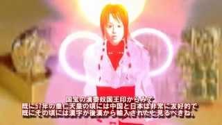 曲はJASEAC対応 朝鮮よりの神功皇后がいなかったと主張する非実在...