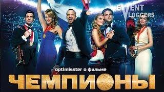Optimisster - ЧЕМПИОНЫ
