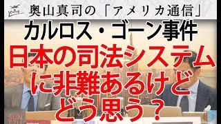 カルロス・ゴーン事件、日本の司法システムは人質司法体制?どう思う?|奥山真司の地政学「アメリカ通信」