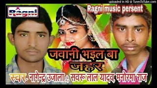 मोरा होता सगाई || New Bhojpuri Song 2018 || नागेंद्र उजाला | सवरू लाल यादव | मनोरमा राज