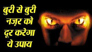 How to Protect Yourself from Evil Eye ( Nazar ) | BURI NAZAR | NEGATIVITY | Boldsky