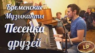 Бременские Музыканты - Песенка друзей (Максим Любачевский cover)